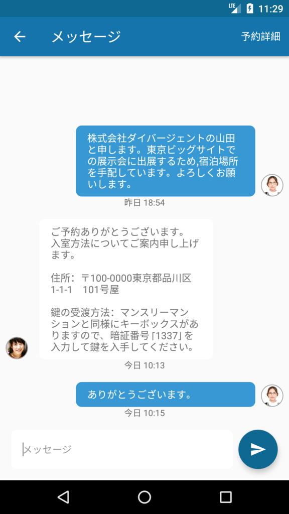 f:id:norry-yasuda:20170929092818p:plain