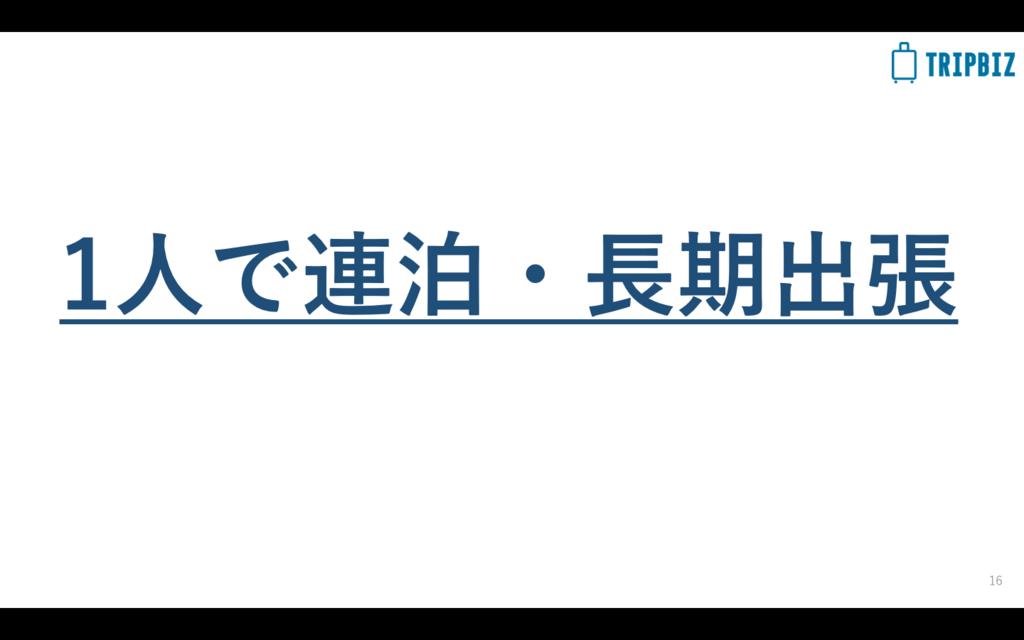 f:id:norry-yasuda:20180228160048p:plain