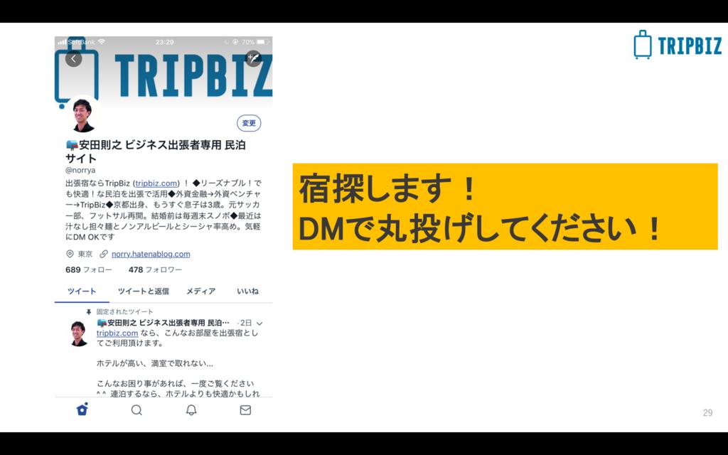 f:id:norry-yasuda:20180228213701p:plain